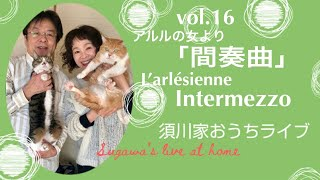 vol16アルルの女より「間奏曲」L'ARLÉSIENNE Intermezzo