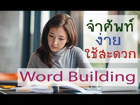 ติวเข้ม Word Building การสร้างคำศัพท์ขึ้นมาใหม่ จากศัพท์คำเดิม ( ฉบับเต็ม รวม 14 ตอน )