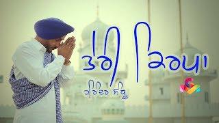 Harinder Sandhu   Teri Kirpa & Other Hits   Hit Punjabi Song   Goyal Music