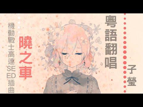 【粵語翻唱】曉之車【機動戰士高達SEED】 - YouTube