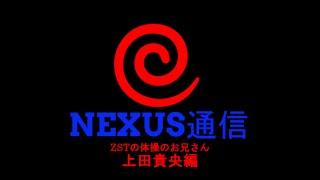 【NEXUS通信 番外編#2】 GUEST:上田貴央選手 ↓下記ページも是非チェック...