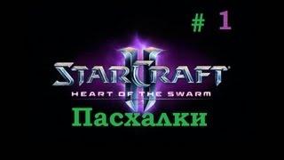 StarCraft 2 Heart of the Swarm - Пасхалки: Часть 1