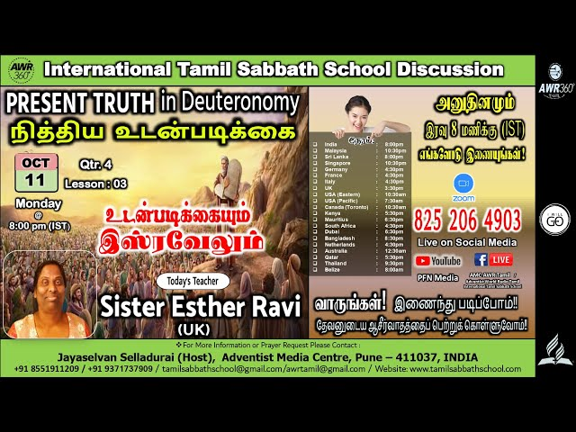 11 OCT 2021–Qtr.4 PRESENT TRUTH in Deuteronomy-LS-3: உடன்படிக்கையும் இஸ்ரவேலும் by Sis. Esther Ravi