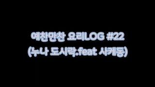 누나 점심 도시락(feat.연어덮밥)  Make Sis…