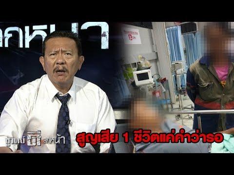 การรักษาพยาบาลในประเทศไทย - วันที่ 24 Jul 2017