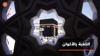 كسوة الكعبة ملوّنة... كذلك هي الثقافة الإسلامية
