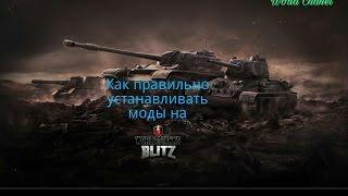 Как правильно устанавливать моды на world of tanks blitz???