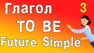 Будущее время в английском (Future Simple). Времена в английском языке