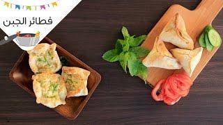 طريقة عمل فطائر الجبن | how to make cheese borek | أكلة في حلة