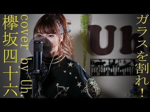 欅坂46 『ガラスを割れ!』 cover by Uh.