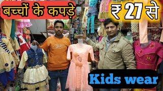 Kids Wear Wholesale Market ll बच्चों के कपडे मात्र 27 रु से शुरू ll Wholesale Market Delhi