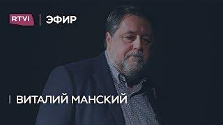 Виталий Манский: «Путин создал систему, заложником которой теперь стал и сам»