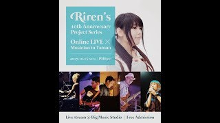 Riren's 10th Anniversary Project Series ✕ Musician in Tainan