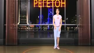 видео урок Реггетон- рабочая съемка