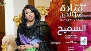 ميادة قمرالدين - السميح | New 2018 | اغاني سودانية 2018