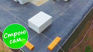 видео Укладка первого ряда газоблоков