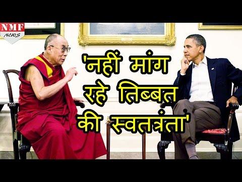China के ऐतराज के बावजूद भी Dalai Lama से मिले Barack Obama
