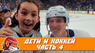 Дети и хоккей: подборка самых забавных и милых моментов. Часть 4