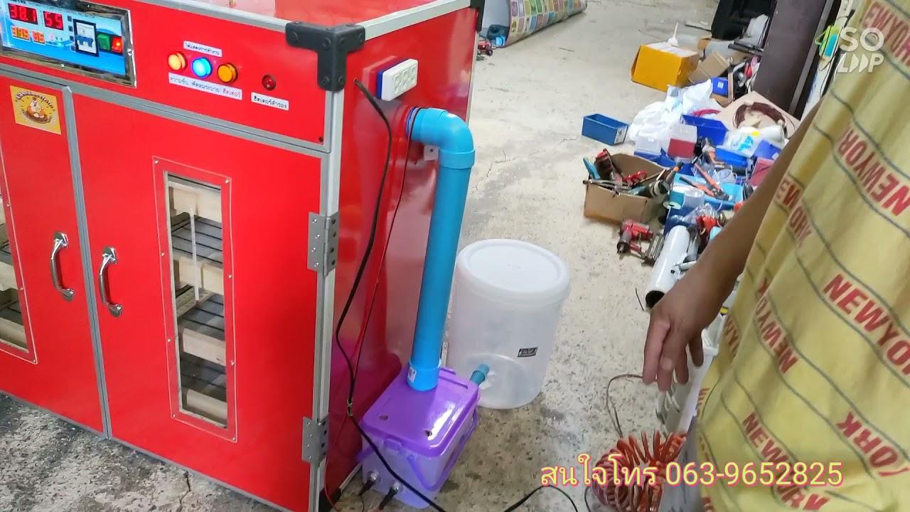 ตู้ฟักไข่ขนาด500ฟอง *ระบบใหม่*