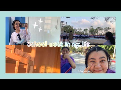 [VLOG#1] school week vlog : เด็กโรงเรียนประจำทำอะไรกันบ้าง | P.pansachon