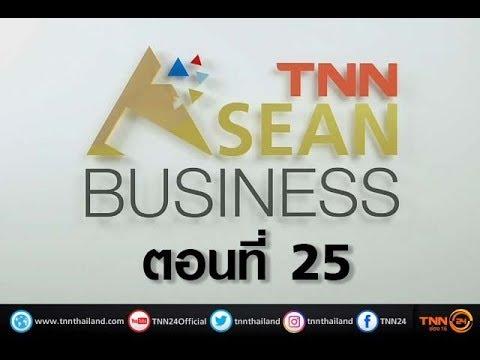 รายการ TNN ASEAN Business ตอน 25  (23/09/2560)