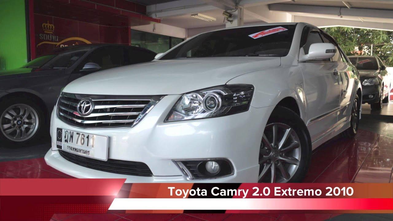 Toyota Camry 2 0 Extremo 2010 By โชว์รูมรถบ้านคุณฉัตรชัย