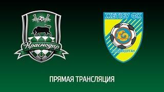 FK Krasnodar vs Zhetysu Taldykorgan full match