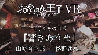 朗読とは違う王子たちの日常へようこそ。山崎店長のピアノ演奏にあわせ...