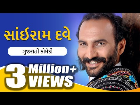Sairam Dave ||Latest New Gujarati Comedy Show 2017 | Gujarati Jalso