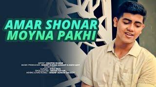 Amar Shonar Moyna Pakhi | Mahtim Shakib | Cover |