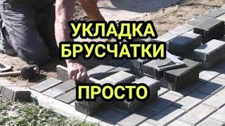 видео Как уложить тротуарную брусчатку