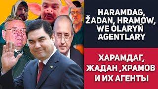 Turkmenistan Haramdag Berdymuhamedow, Žadan, Hramow, We Olaryň  Agentlary