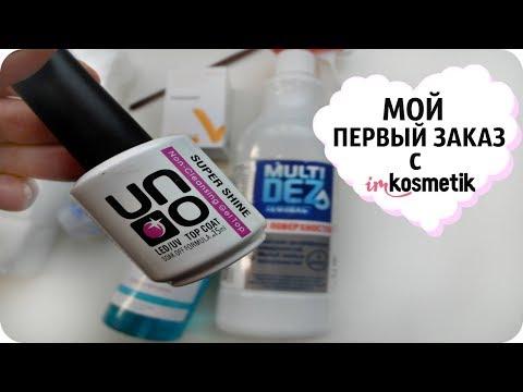 видео: МАНИКЮРНЫЕ ХОТЕЛКИ | Заказ с Imkosmetik.com | JULY