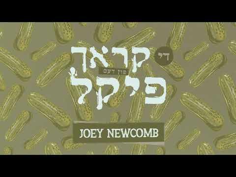 Krach Fun De Pickle - JOEY NEWCOMB (Unofficial Release)