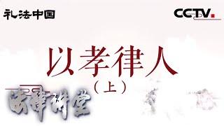 《法律讲堂(文史版)》 20200520 礼法中国(三)以孝律人(上)| CCTV社会与法
