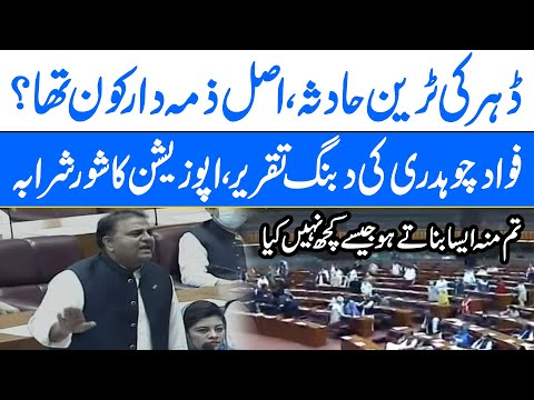 Who is behind the Dharki incident | Fawad Chaudhry aggressive speech in National Assembly