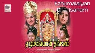 ezhumalaiyan dharisanam full movie   Rajkumar   Saroja devi   ஏழுமலையான் தரிசனம்   tamil bhakti film