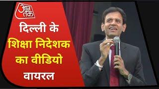 Delhi के Director of education का Video हुआ Viral, Students को दे रहे थे ये सलाह