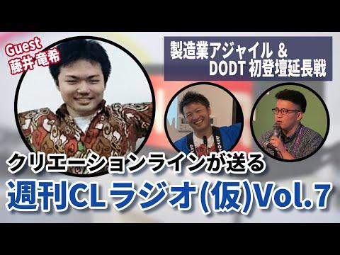 週刊CLラジオ(仮)Vol.7「製造業アジャイル&DODT 初登壇延長戦」