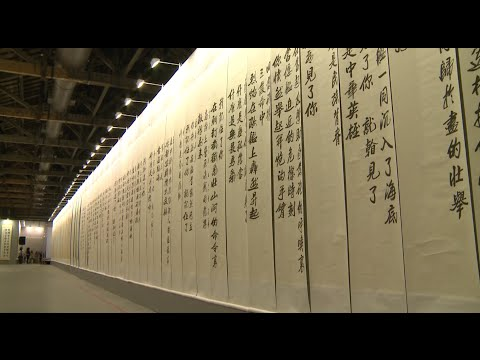 Calligraphy Exhibition Held in Taiwan to Remember War of Jiawu