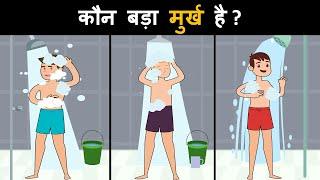 8 हिंदी जासूसी और मजेदार पहेलियाँ  | कौन मुर्ख है | Mind Your Logic