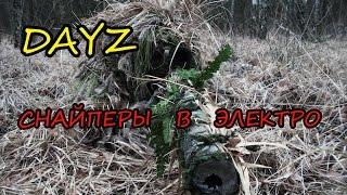 DAYZ SIB Злые снайперы в Электрозаводске