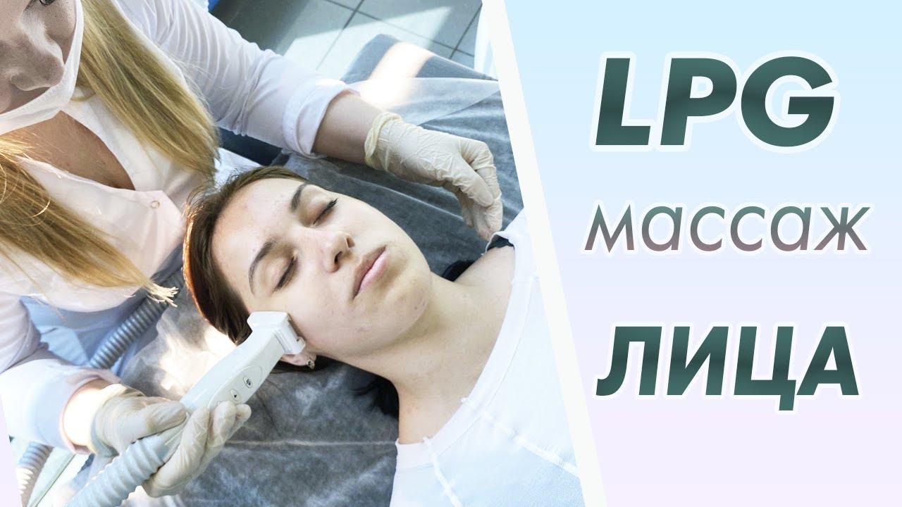 Все про LPG массаж лица