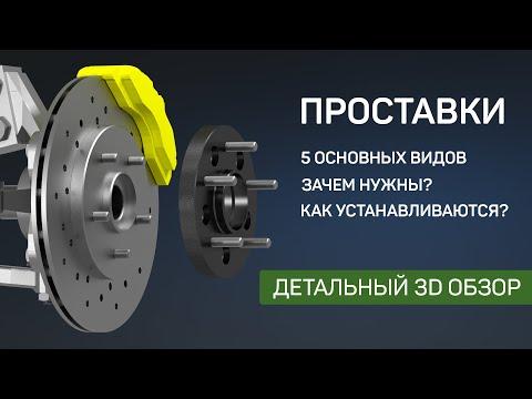 Проставки (адаптеры) на колеса | Зачем нужны? Как устанавливаются? 5 видов конструкций.