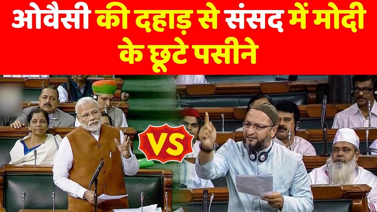 Asaduddin Owaisi Very Strong Speech in Parliament || Owaisi Vs PM Modi in Parliament