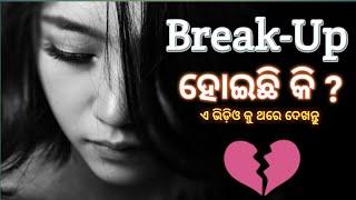 Break-Up ହେଇଛି କି ? Motivation Video ll Fastodia tricks. Il