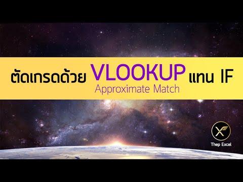 สอนตัดเกรด Excel ด้วย VLOOKUP Approximate Match แทนการใช้ IF ซ้อน IF