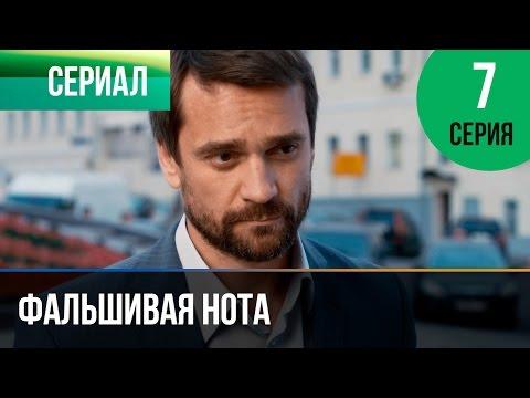 Фальшивая нота 7 серия - Мелодрама | Фильмы и сериалы - Русские мелодрамы