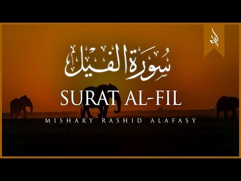Surat Al-Fīl (The Elephant)   Mishary Rashid Alafasy   مشاري بن راشد العفاسي   سورة الفيل