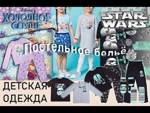 ПОСТЕЛЬНОЕ БЕЛЬЕ Avon 100% хлопок Холодное сердце Звездные войны детская одежда